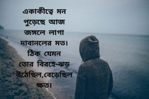 sad bangla kobita